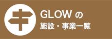 GLOWの施設・事業一覧