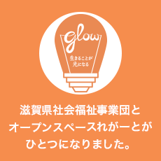 滋賀県社会福祉事業団とオープンスペースれがーとがひとつになりました。