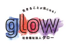 社会福祉法人 グロー(GLOW)〜生きることが光になる〜