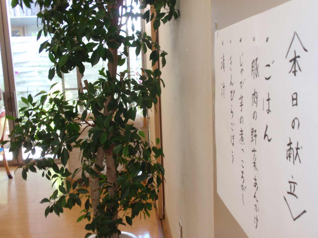 デイサービスセンター らく(認知症対応型)の写真