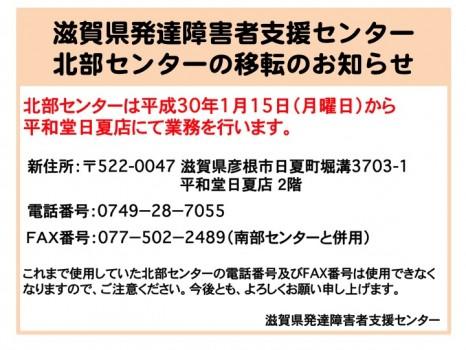 滋賀県発達障害者支援センターの写真