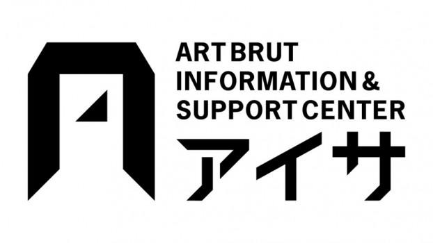 アール・ブリュット インフォメーション&サポートセンター(略称:アイサ)の写真